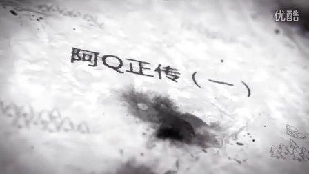"""""""屌丝""""的鼻祖《阿Q正传》——(上)"""