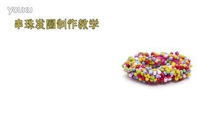 [巧织馆]零基础毛线编织教学178期:串珠发圈制作方法用毛线钩织07月13日更新