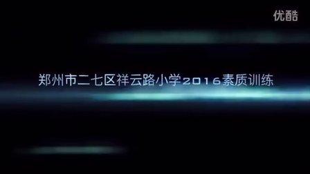 郑州市二七区祥云路小学2016素质训练