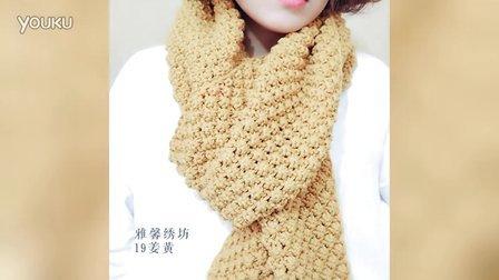 【雅馨绣坊】菠萝花围巾编织视频第5集毛线的编织过程