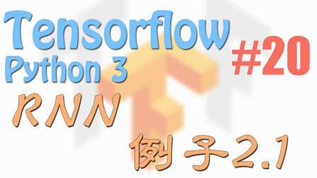 莫烦 Tensorflow 20.3 RNN lstm 《regression 回归例子》 《神经网络 教学教程tutorial》