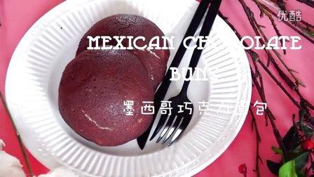 XYF At Home~超好吃的墨西哥巧克力面包!