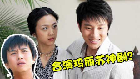 【羞羞的影评95】汤唯邓超贾乃亮,竟合演过玛丽苏神剧?