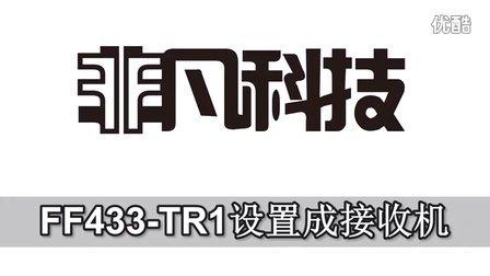 FF433-TR1设置成接收机和对频