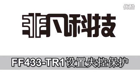 FF433-TR1设置失控保护