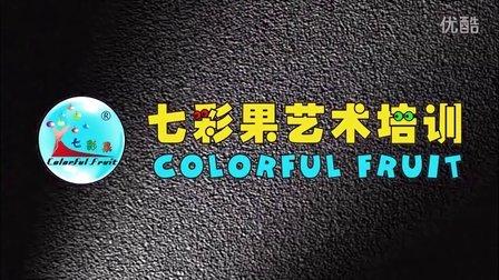 2016 七彩果艺术培训机构宣传短片