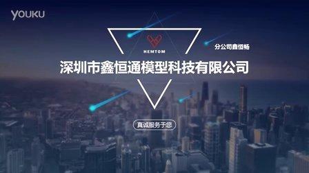 深圳市鑫恒通模型科技有限公司