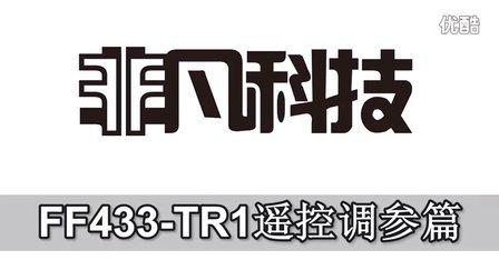 FF433-TR1遥控调参