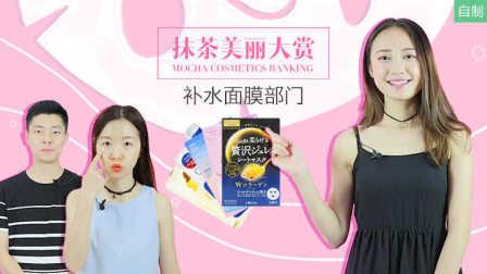 抹茶美妆:秋季补水靠面膜 精选15款让你皮肤喝饱水!