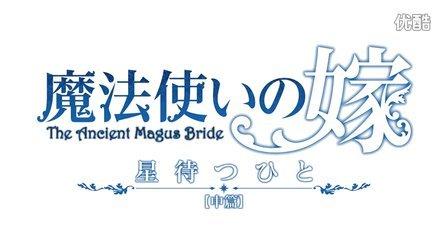 【动画预告】魔法使的新娘 等待繁星之人 中篇 特報视频【OAD】