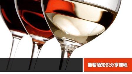 葡萄酒知识分享