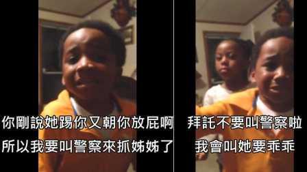 【冯导】妈妈说要叫警察来,超萌小弟弟死命帮双胞胎姊姊