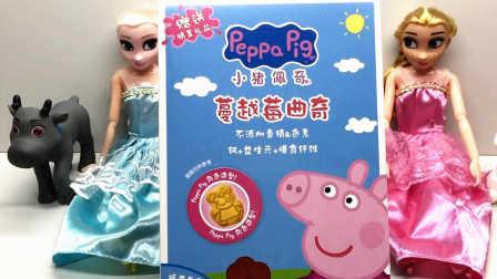 小猪佩奇请艾莎与苏菲亚品尝蔓越莓饼干