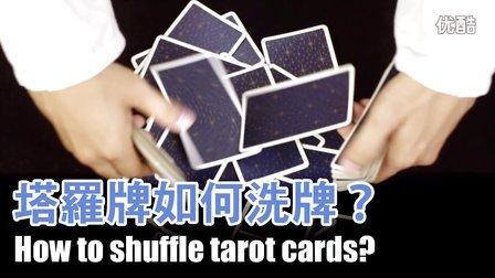 塔罗牌-工具6 : 塔羅牌如何洗牌