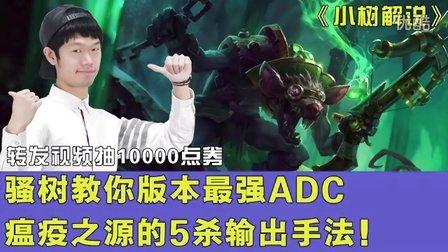 《小树解说》骚树教你版本最强ADC老鼠图奇的5杀手法 英雄联盟