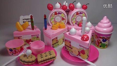 玩具拆箱 亲子过家家小游戏水果蛋糕大乐透切切乐