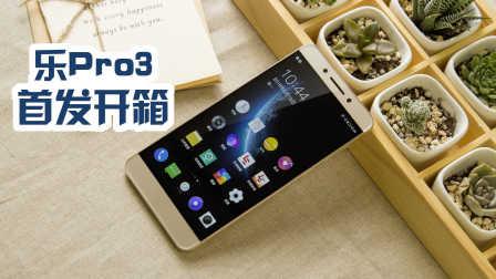 高通骁龙821手机 乐Pro3首发开箱