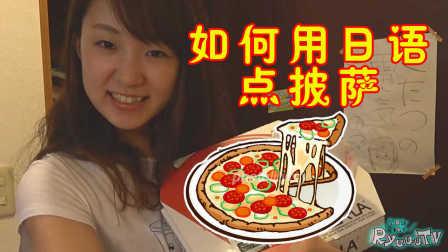 教你用日语点批萨