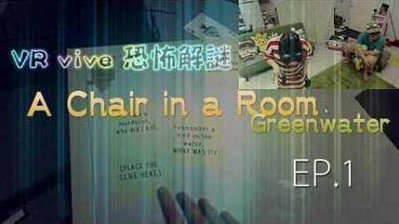 鱼乾【VR恐怖解迷】房间里的椅子 EP.1