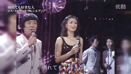 ロス・インディオス&シルヴィア-  別れても好きな人  (1979)