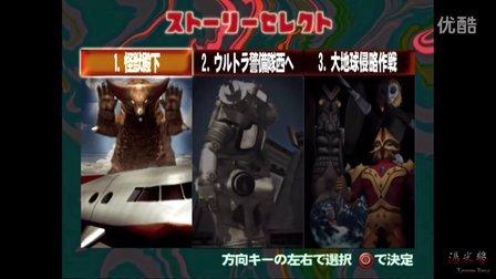 【汤米酱】奥特曼格斗进化2 剧情模式001 初代 怪兽殿下