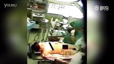 监拍妇科男医生趁女病患麻药未退 手术房脱衣性侵