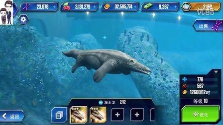 侏罗纪世界游戏第100期:鹦鹉螺、海王龙和克柔龙★恐龙公园