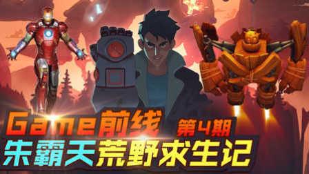 game前线第4期:朱霸天-荒野求生记