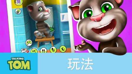 我的汤姆猫-游戏玩法荟萃