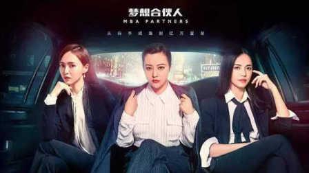 梦想合伙人电影 姚晨 / 唐嫣 / 郝蕾 完整无删减版本