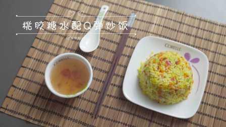 桃胶水配Q弹米饭