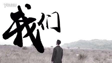 吉思广意-广告学成果展宣传片