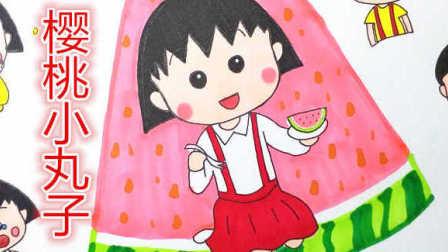 【小葩手绘】手绘樱桃小丸子