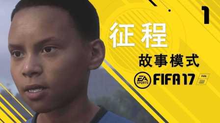 【一球】FIFA17 足球征程-故事模式