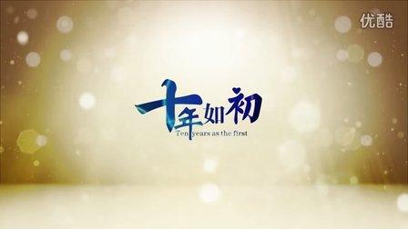 2015新余学院FM76校园之声广播台十周年台庆祝福视频