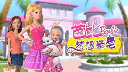 芭比之梦想豪宅 芭比的梦幻服装店开业
