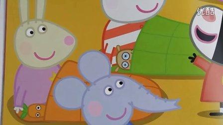 小猪佩奇 第一季23 第一次在朋友家过夜