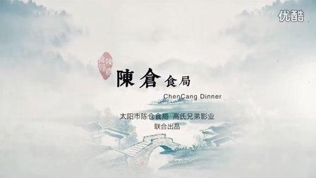 陈仓食局-豆花泡馍