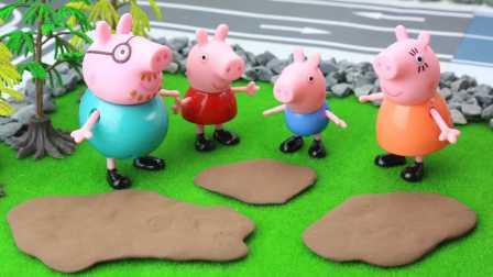 『奇趣箱』小猪佩奇玩具视频:下雨了,小猪佩奇一家玩寻找最大泥坑的游戏,佩奇赢了。