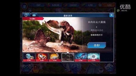 肉搏快乐我的恐龙侏罗纪世界 162猎捕食肉恐龙
