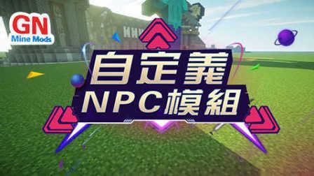 【我的世界&MineCraft】我的模组EP20-自定义NPC