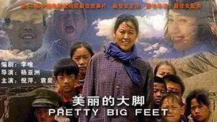 美丽的大脚2002