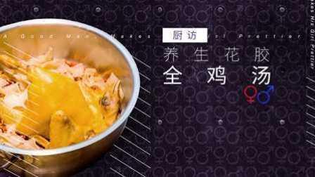 【日日煮】厨访 - 养生花胶全鸡汤