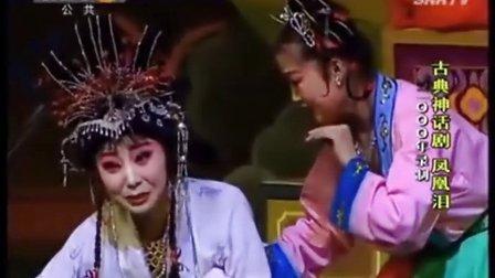 秦腔全本《凤凰泪》安娜主演 咸阳市大众剧团演出