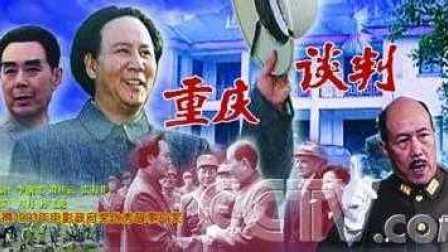重庆谈判1993
