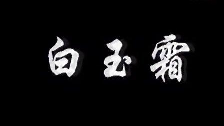 大陆怀旧剧集【白玉霜1994】李兰 领衔主演