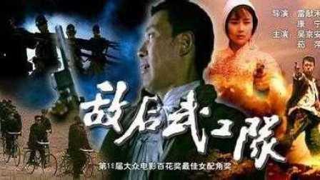 敌后武工队1995
