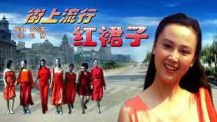 街上流行红裙子1980