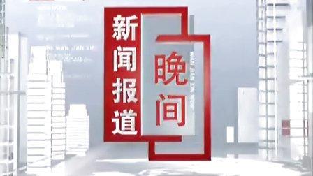 BTV晚间新闻报道   欣娜