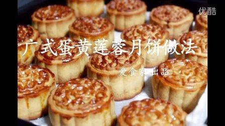 广式蛋黄莲蓉月饼手工做法
